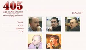 Працівники комп'ютерного вузла університету