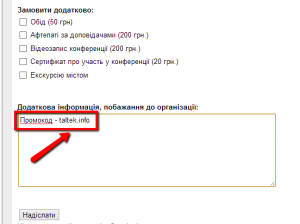iCamp2013-promokod
